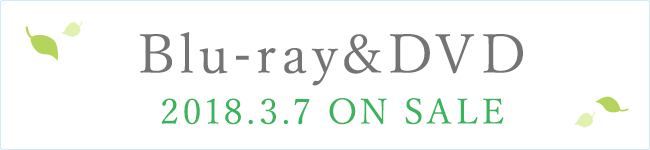 Blu-ray&DVD 2018.3.7 ON SALE